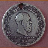 Рубль Александр III  Коронование в Москве