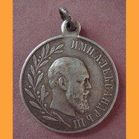 Медаль Александр III 1881-1894 г.