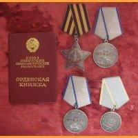 Дубликаты Орден Боевая Слава + За отвагу + За отвагу + Боевые заслуги + док.