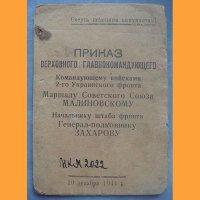 Приказ верховного главнокомандующего 10 декабря 1944 год