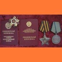 "Комплект ""Слава III ст., За отвагу,Отечественная война I ст.+ документы"""