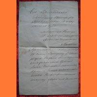 Документ 1878 года