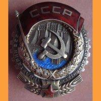 Орден трудового красного знамени на винте