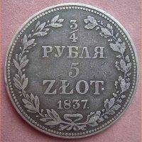 Монета 3/4 рубля 5 zlot 1837 год