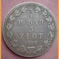 Монета 3/4 рубля 5 zlot 1838 год