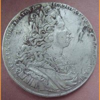 """Монета """"Рубль Петр II"""" 1727 год"""