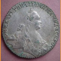 Монета Рубль 1770 года
