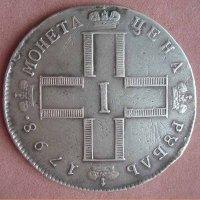 Монета Рубль 1798 года