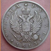 Монета Рубль 1813 года
