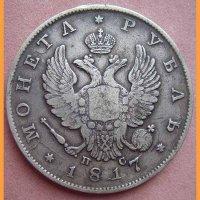 Монета Рубль 1817 года