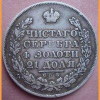 Монета Рубль 1828 года