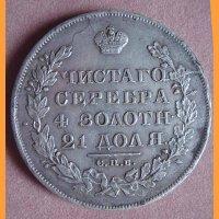 Монета Рубль 1829 года