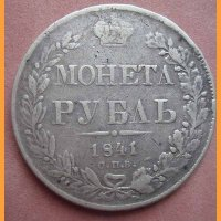 Монета Рубль 1841 года