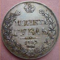 Монета Рубль 1843 года