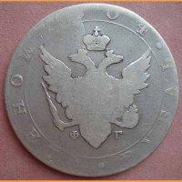 Монета Рубль 1804 года