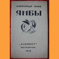 """Книга """"Ямбы"""" Александр Блок 1919 год"""