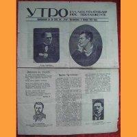 """Приложение к журналу """"Утро"""" 1913 год"""