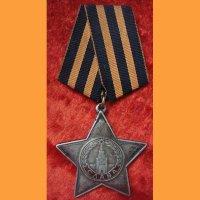 Орден Боевая Слава