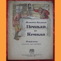 Правда и кривда  Демьян Бедный 1920 г.