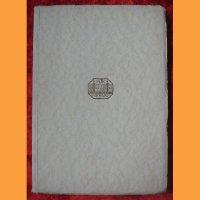 Книга  Избранные стихотворения А.А Фет