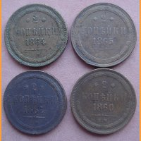 Монеты 2 копейки 1860, 1864, 1865, 1867 г.