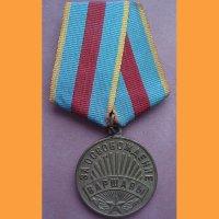 """Медаль """"За оборону Варшавы"""""""