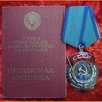 Орден Трудового красного + документ