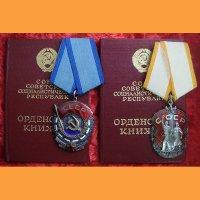 Комплект Знакпочета+Орден трудового красного знамени+документ