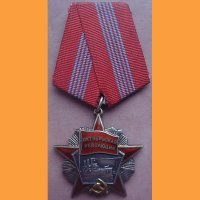 """Орден """"Октябрьская революция"""" № 27978"""