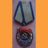 "Ордет ""Трудового красного знамени"" №175735"