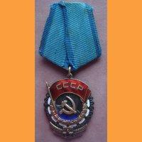 Орден Трудового красного №255465