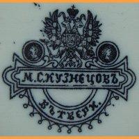Блюдо для поросенка Кузнецова