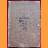 """Книга """"Полние собрание сочинений В. Г. Короленко"""" 1914 г."""