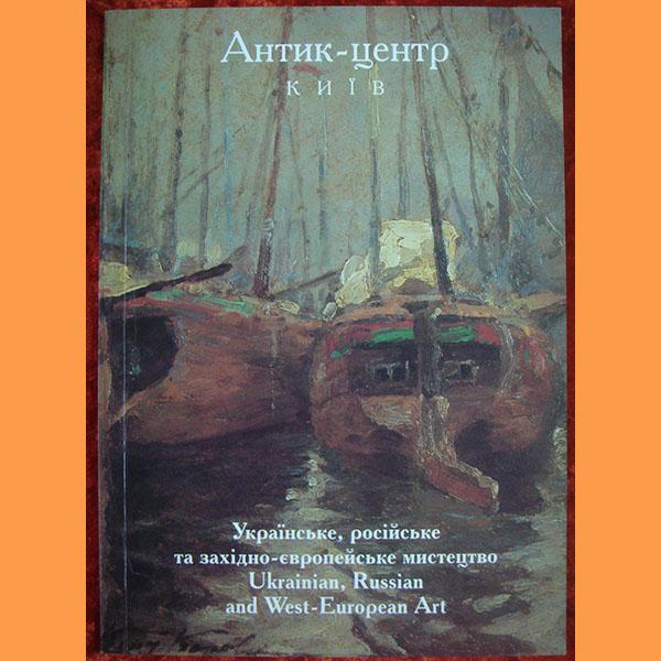Книга аукціон українське російське