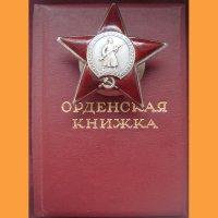 Орден Красная звезда №691459 + документ
