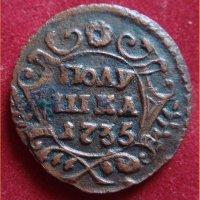 Монета полушка 1735 г.