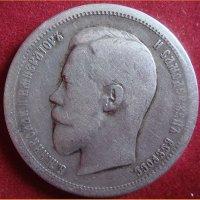 Монета 50 копеек 1896 год