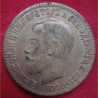 Жетон Николай II