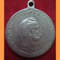 Жетон Александр II