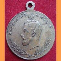 Жетон  Император Николай II