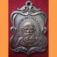 Жетон  В память 80 лет. Л.Н. Толстого (1828-1908)