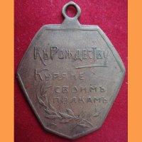 Жетон К Рождеству 1914 г.