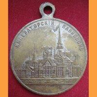 Жетон Всеросийская выставка в Нижнем- Новгороде 1896 г.