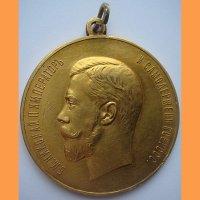 """Медаль Николай II """"За усердие"""""""