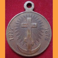 "Медаль ""Не нам не нам, а имени твоему 1877-1878"""