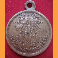 Медаль  Николай I(1853-1854) Александр II (1855-1856)