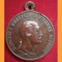 Медаль Николай I в память царя 1825-1855 гг.