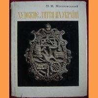 """Книга """"Художнє лиття на Україні XIV-XVIII"""" 1973 год"""
