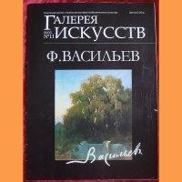 Журнал Галерея искуств Ф. Васильев 2005 г.