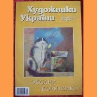 """Журнал """"Художники України"""" Оксана Корнієнко"""